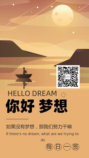 文艺清新你好梦想语录日签手机海报