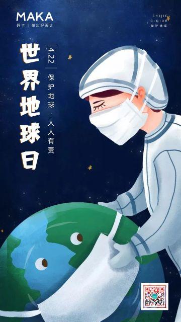 蓝色简约插画世界地球日公益节日宣传海报
