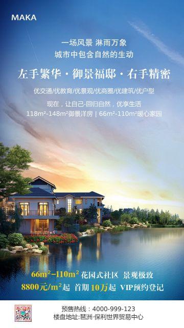 房地产简约风洋房别墅宣传促销海报