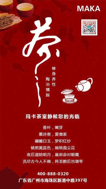 茶室/茶馆红色中国风产品推广宣传海报