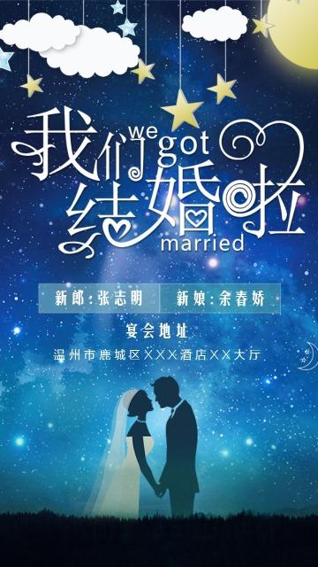 蓝色唯美浪漫婚礼邀请函手机海报