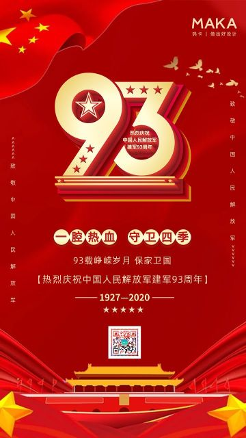 红色大气鎏金八一建军节93周年宣传纪念海报