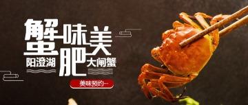 肥美大闸蟹美食海鲜简约清新公众号封面