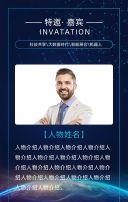 蓝色商务简约科技产品邀请函H5