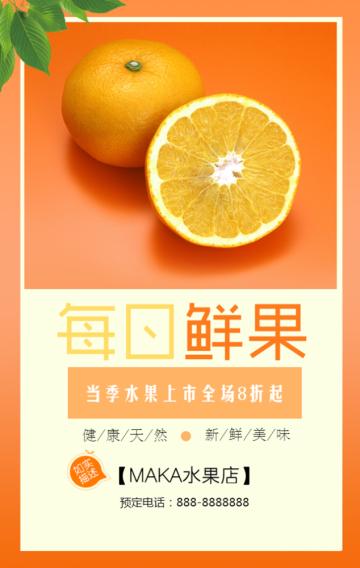橙色简约清新水果生鲜水果店促销翻页H5