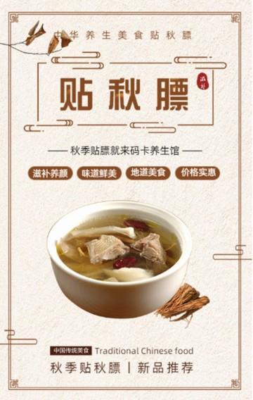 简约大气秋季贴秋膘新菜上市宣传H5