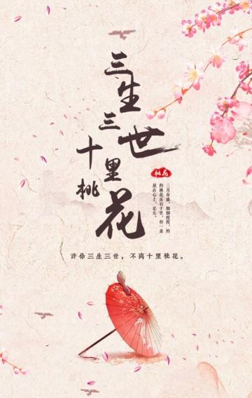 七夕情人节爱的告白 纪念日
