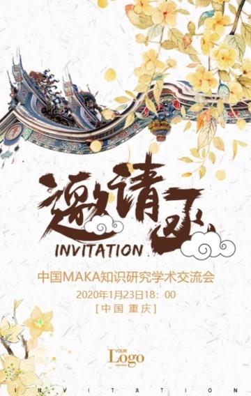 清新古风地产家居文化行业会议会展邀请函H5模板