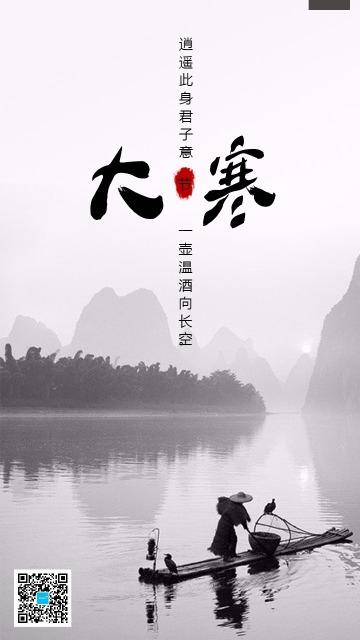 二十四节气之大寒中国风古风水墨风节气日签心情海报