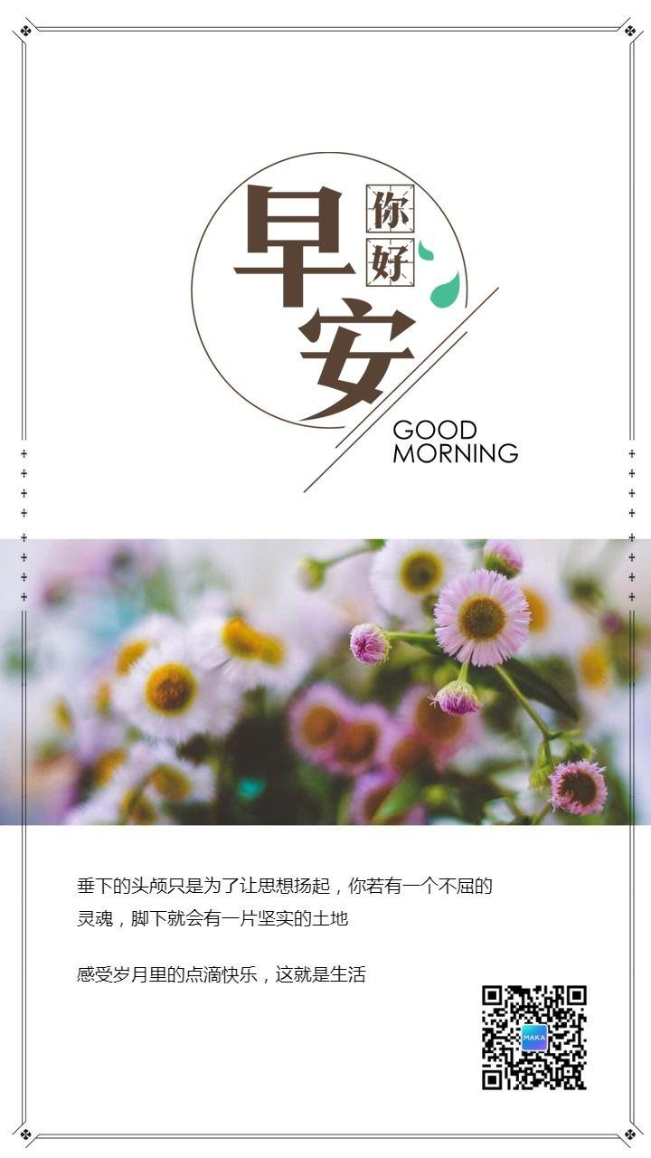 白色简约文艺清新早安日签海报