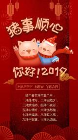 2019春节拜年祝福 猪年 可爱 风 个人 红色  卡通 猪 春节除夕 过年好 诸事顺心