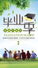 毕业季03180606