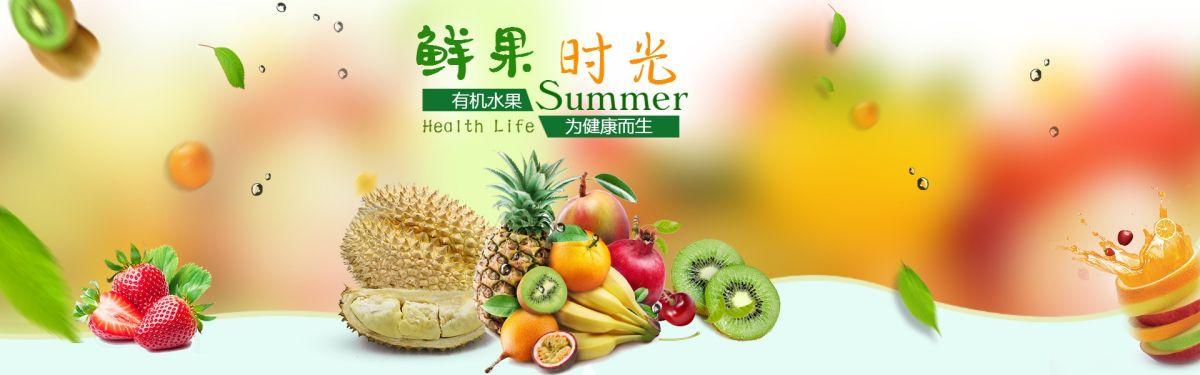 简约大方生鲜水果促销店铺Banner