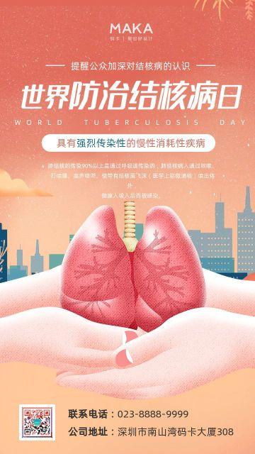 橙色插画风格世界防治结核病日公益宣传海报