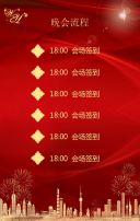 商务科技大气喜庆公司年会/颁奖盛典通用邀请函