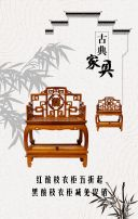 红木家具促销