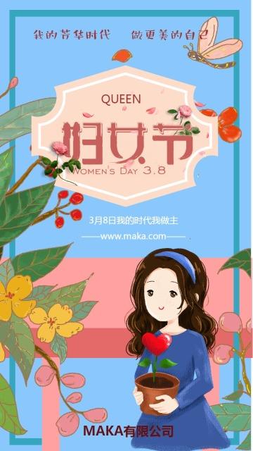 38妇女节女王节企业通用宣传海报