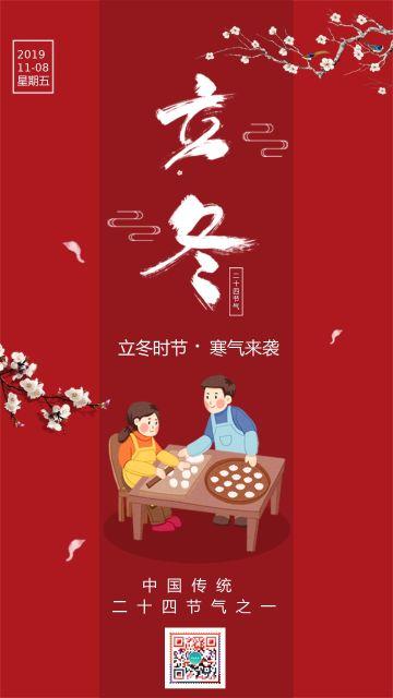 红色简约清新插画设计风格中国传统二十四节气立冬宣传海报