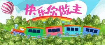 可爱欢乐六一国际儿童节宣传推广微信公众号首页大图
