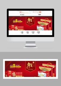 年货回家中国红简约大气互联网各行业新年宣传促销电商banner