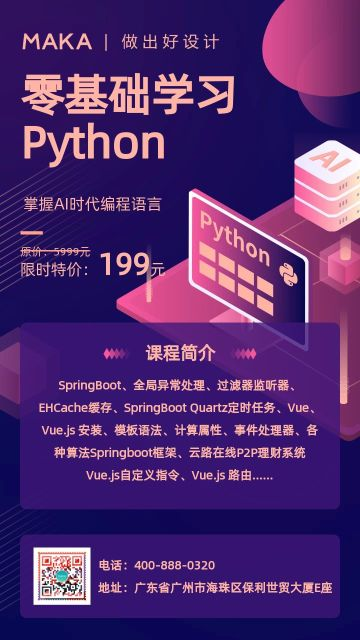 紫色渐变科技风零基础学习Python宣传海报