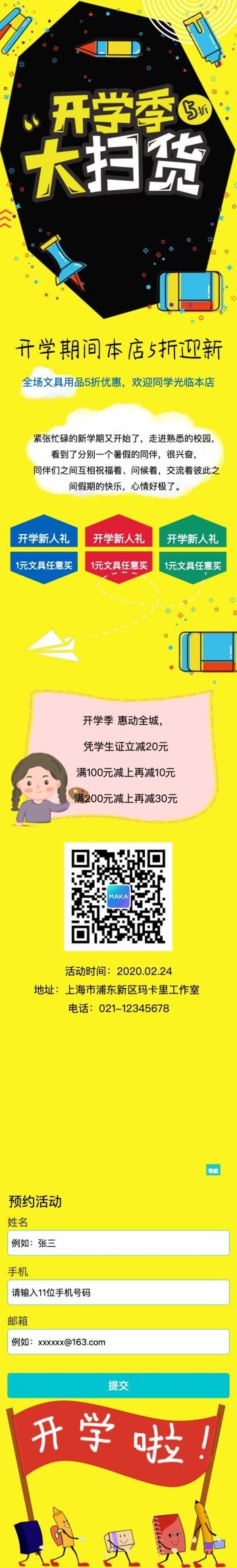 清新手绘开学季促销活动单页宣传推广