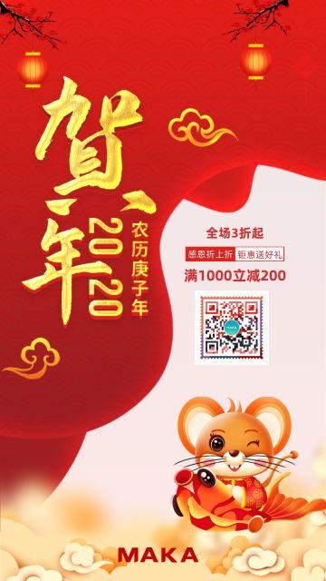 贺年优惠新春特惠宣传海报