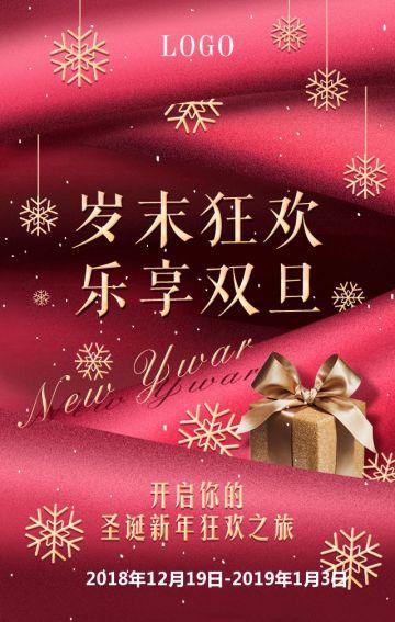 粉色轻奢圣诞元旦双旦过年商城促销H5