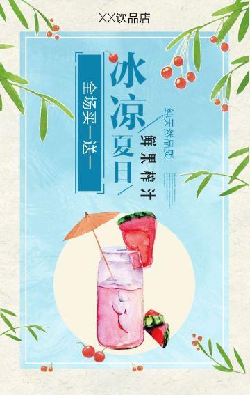 夏季饮品店奶茶店促销优惠活动宣传 甜品店餐厅开业宣传 店庆宣传