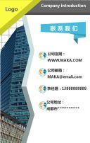 企业通用商务风格企业宣传册促销宣传H5