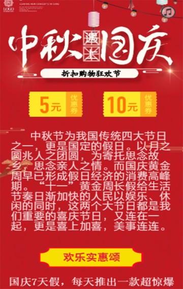 中秋国庆双节购物节,商场店铺活动广告宣传