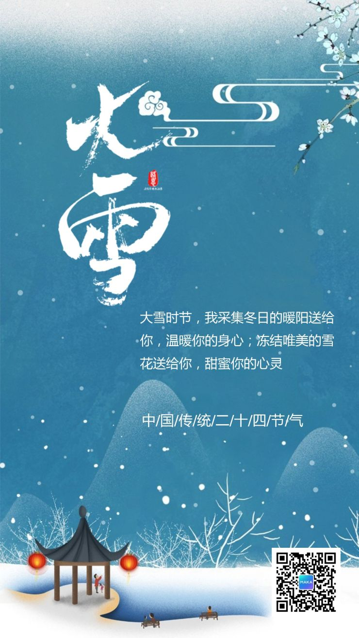 蓝色简约文艺清新大雪节气日签海报