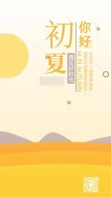 创意小清新初夏你好夏天你好早安励志日签晚安心情寄语宣传海报
