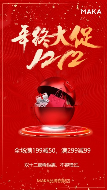 红色喜庆双十二年终盛典年终大促双十二钜惠促销海报