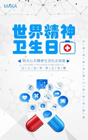 世界精神卫生日公益宣传知识科普H5