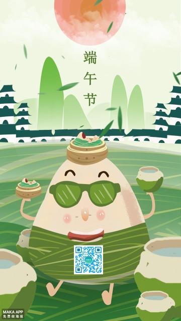 创意有趣卡通端午节粽子系列插画设计