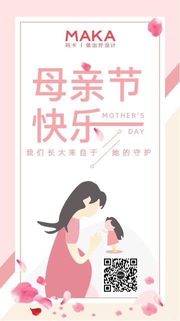 粉色简约深情母亲祝福海报