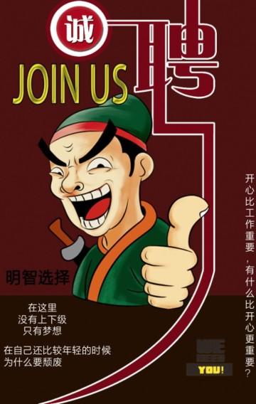 红棕色卡通创意通用公司企业招聘H5