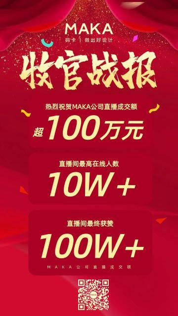 红色喜庆战报/喜报手机海报