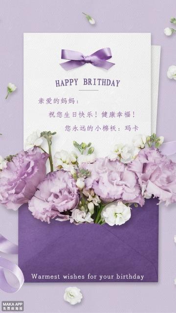 紫色康乃馨母亲生日贺卡-浅浅设计