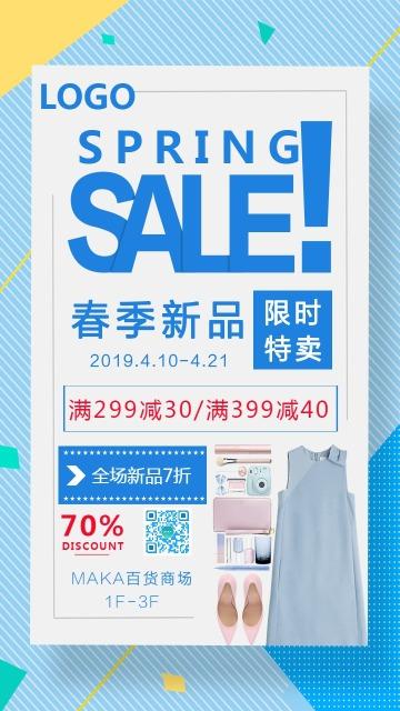 蓝色扁平简约春季新品促销宣传海报