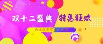 黄色创意天猫淘宝双十二购物狂欢节公众号封面大图