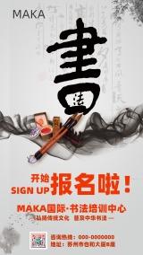 水墨中国风书法培训海报