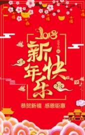 新春企业公司祝福贺卡/新年快乐/狗年拜年贺卡/商务合作邀请