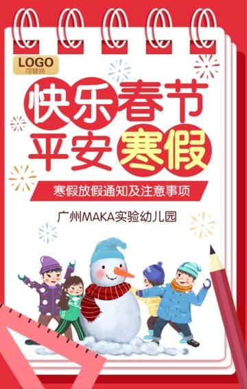 寒假放假通知学校幼儿园安全教育春节祝福H5