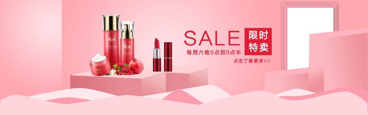 粉色简约美容护肤促销活动店铺banner