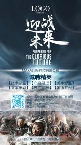 流浪地球迎战未来商务科技互联网招聘海报