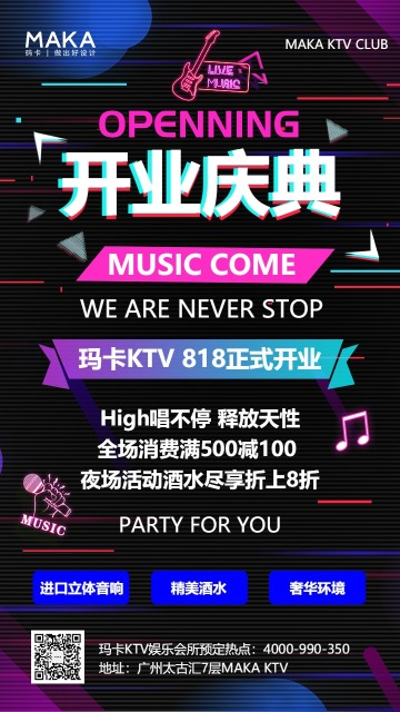 抖音风炫酷ktv行业开业庆典宣传促销海报