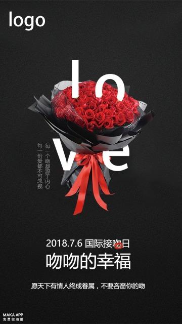 7月6日国际接吻日公益宣传海报
