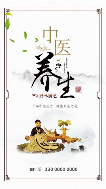 中医养生 特色传承 养生之道通用海报